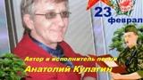 Анатолий Кулагин. ФЕВРАЛЬСКИЙ ДЕНЬ Автор и исполнитель