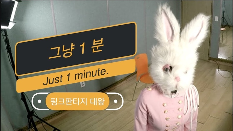 [그냥1분]008 - 대왕토갱님 매력발산 하고가실께요 Feat.방탈출까페X 핑크판타지 대왕