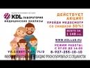 МЕДОСМОТР всего за 1148 руб. в KDL Тел. 8-927-255-10-10