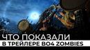 Что показали в трейлере Black Ops 4 ZOMBIES