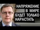 Европа Китай и новый мир Дональда Трампа Святослав Денисенко