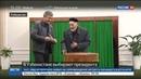 Новости на Россия 24 • Явка на выборах президента Узбекистана составила почти 90 процентов