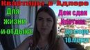 Недвижимость в Сочи Квартиры в Адлере для жизни и отдыха Новостройки Сочи ЖК Речной квартал Часть 3