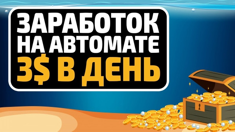 ПРОСТОЙ СПОСОБ ПАССИВНОГО ЗАРАБОТКА 3$ В СУТКИ В ИНТЕРНЕТЕ НИЧЕГО НЕ ДЕЛАЯ