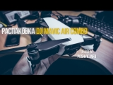 Распаковка и комплектация DJI Mavic Air Combo