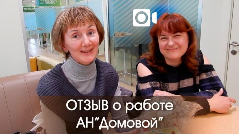 Отзыв Ольги Колесниковой о работе АНДомовой