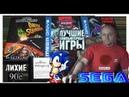 Sega Mega drive 2 Battl Squadron UE Битва Эскадрильи Назад в 90е Игра нашего детства 90х Вячеслав