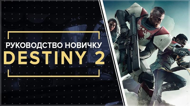 Destiny 2. ВСЁ, ЧТО НУЖНО ЗНАТЬ НОВИЧКУ! Ультимейт руководство по игре. ( прочти описание)