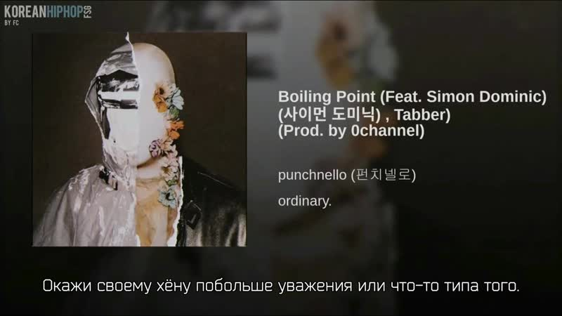 RUS SUB Punchnello feat Simon Dominic Tabber Boiling Point