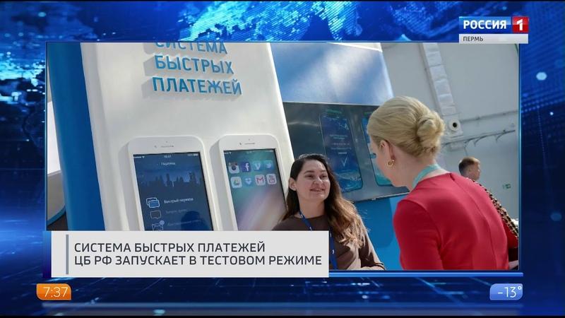 Банк России начинает запуск системы быстрых платежей