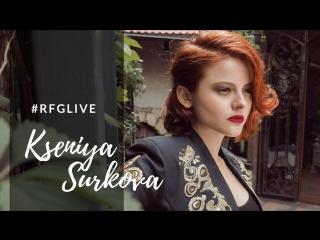 Актриса Ксения Суркова (сериал