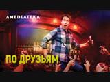 По друзьям 3 сезон | Crashing | Трейлер