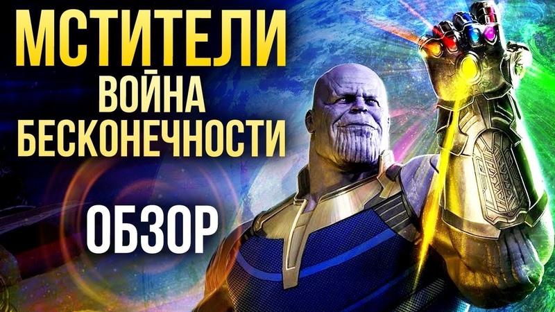 Мстители: Война бесконечности - Лучше уже не будет (Обзор)