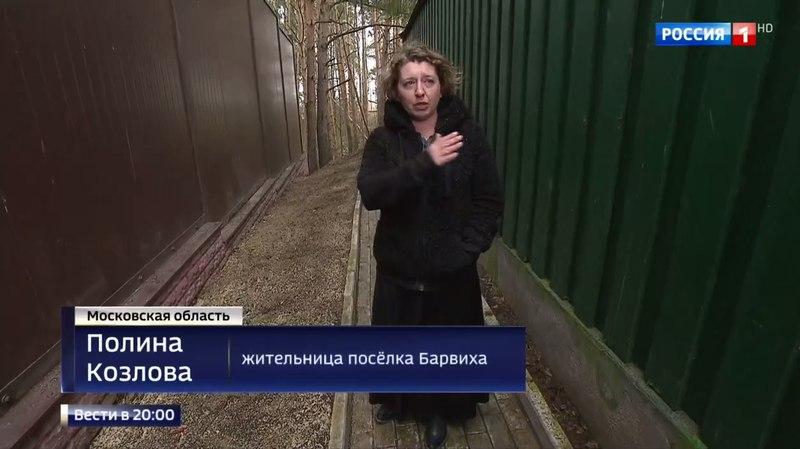Вести 20:00 • В Подмосковье высокие заборы скоро станут вне закона