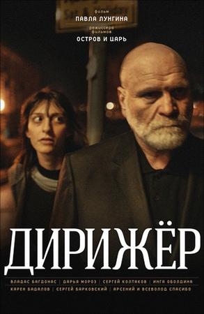 Дирижер (2012)