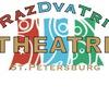 """Сказки для детей Театр """"РазДваТри"""""""