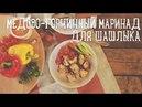 Шашлык в медово горчичном маринаде Рецепты Bon Appetit