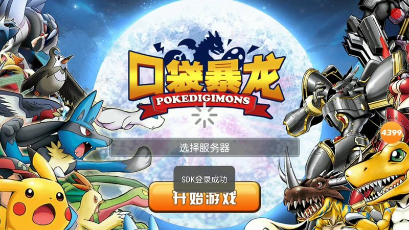 PokeDigimon Pokemon feat Digimon Game for Android but in Chinese Language