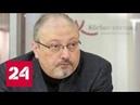 Журналиста WP расчленили живьем - Россия 24