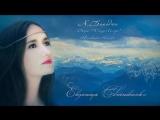 Evgeniya Sotnikova - Fly Away On The Wings Of The Wind. Евгения Сотникова - Улет