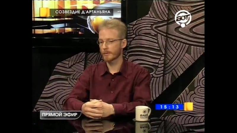 Денис Шереметьев и Сергей Мишенев. Созвездие ДАртаньяна, 1.06.2013