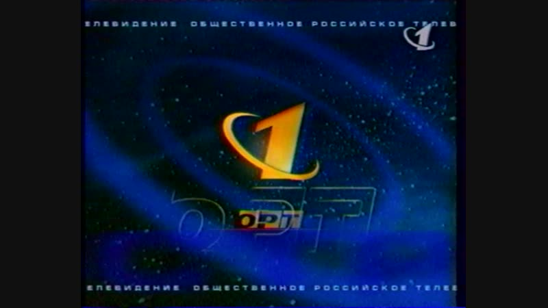 ОРТ (01.01.1998) Программа передач и конец эфира