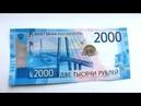 Деньги и ТАЙНЫЕ символы на 2000 купюре Иллюминатские знаки и скрытые секреты