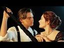 Песня из Титаника на русском Ангел мой