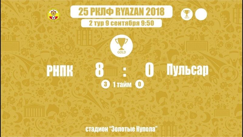 25 РКЛФ Золотой Кубок РНПК-Пульсар 8:0