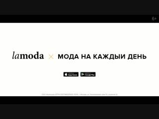 Lamoda - новогодняя распродажа