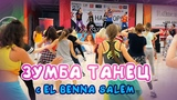 El Prestamo - Maluma Zumba Fitness - KeepDance with El Benna Salem