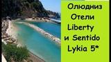 ОЛЮДЕНИЗ Liberty Lykia и Sentido Lykia Resort 5Турция Фетхие отель Сентидо Ликия и Либерти Ликия