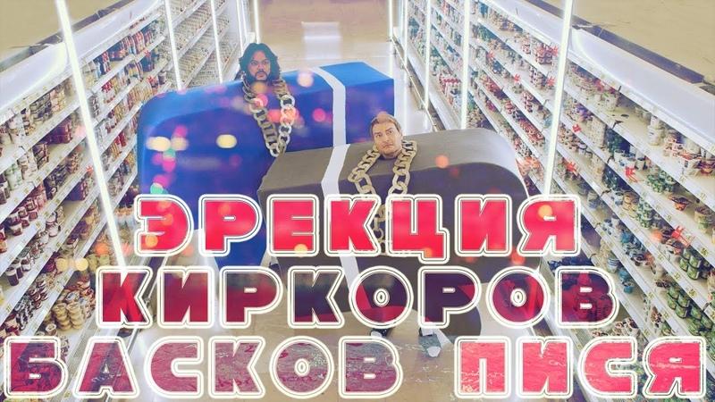ЭРЕКЦИЯ НА Филипп Киркоров и Николай Басков - Извинение за Ibiza (iloveitchallenge)