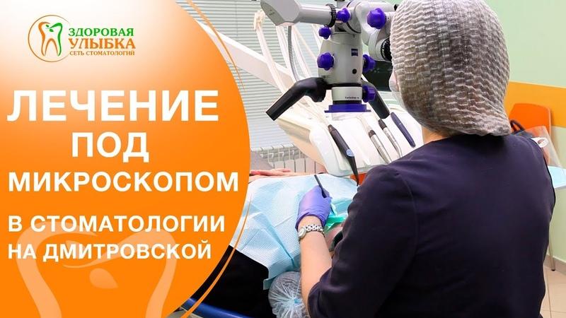 Лечение зубов под микроскопом в центре на Дмитровской