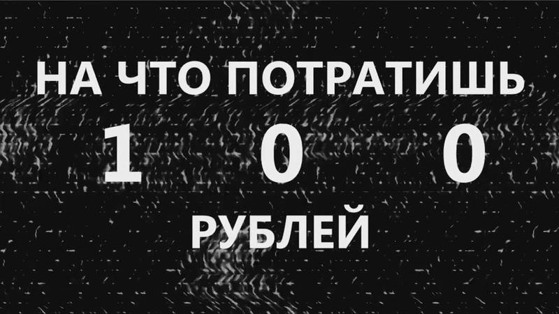 На что потратишь 100 рублей Интервью