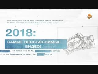 Самые необъяснимые видео 2018. Засекреченные списки последний выпуск 20.10.2018