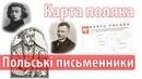 Карта Поляка   Польські письменники. Polscy pisarze i poeci