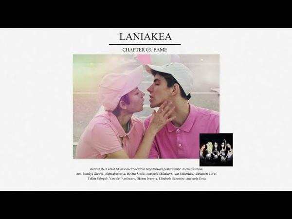 LANIAKEA   3rd chapter FAME (Short Film) 2018