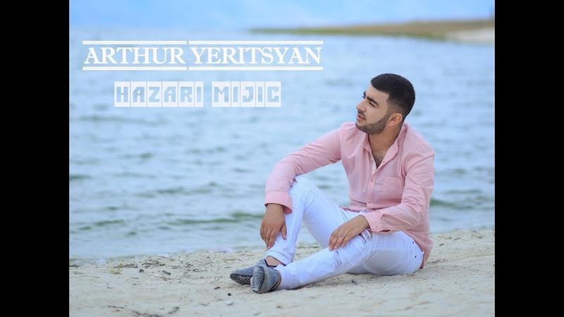 Arthur Yeritsyan - Hazari mijic ՚՚Հազարի միջից'՚ /H L Wedding Song /