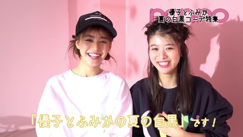 ノンノ6月号新木優子&馬場ふみかの「夏の白黒が可愛い♡」