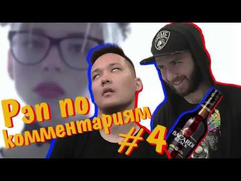 РЭП ПО КОММЕНТАРИЯМ 4 YANS - Я как вайнер (BlackBacardi cover.)
