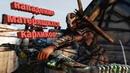 Прохождение Skyrim 015 - нападение матерящихся карликов