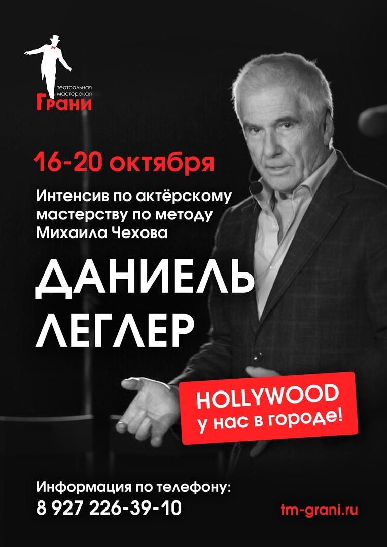 Афиша Саратов Даниель ЛеглерlИнтенсив по актёрскому мастерству