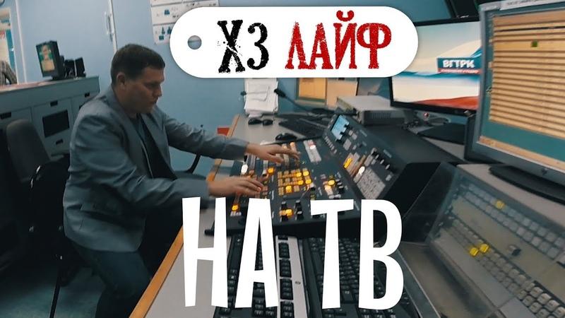 ХЗ ЛАЙФ - 01. ВЛОГХАНТЕРЫ НА ТВ
