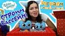 Котики, вперед! - Играем с Катей и Котей - Строим бассейн - выпуск 33 - видео для детей