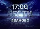 ВЕСТИ-ИВАНОВО 17.00 от 21.01.19