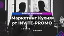 Бизнес Интенсив Маркетинг Кухня Invite Promo