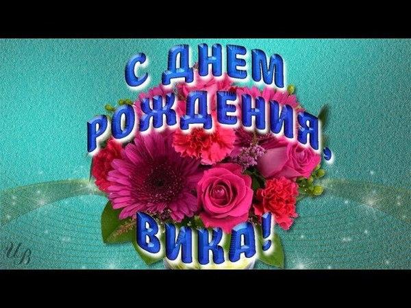 С Днем рождения Вика Виктория Красивая видео открытка