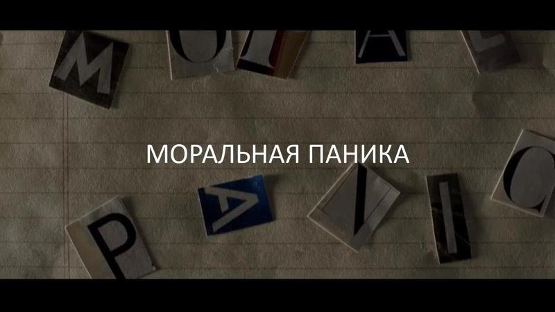МОРАЛЬНАЯ ПАНИКА [Легион]
