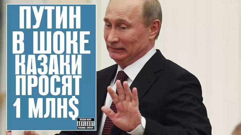КАЗАКИ ОБНАГЛЕЛИ, ПОПРОСИВ У ПУТИНА 1 МЛН ДОЛЛАРОВ! новости политика Путин Россия
